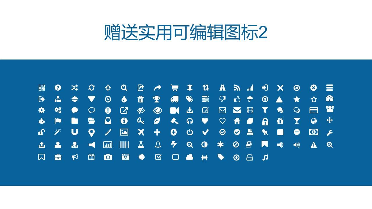 蓝色简洁通用版大学论文PPT答辩模板下载_预览图29