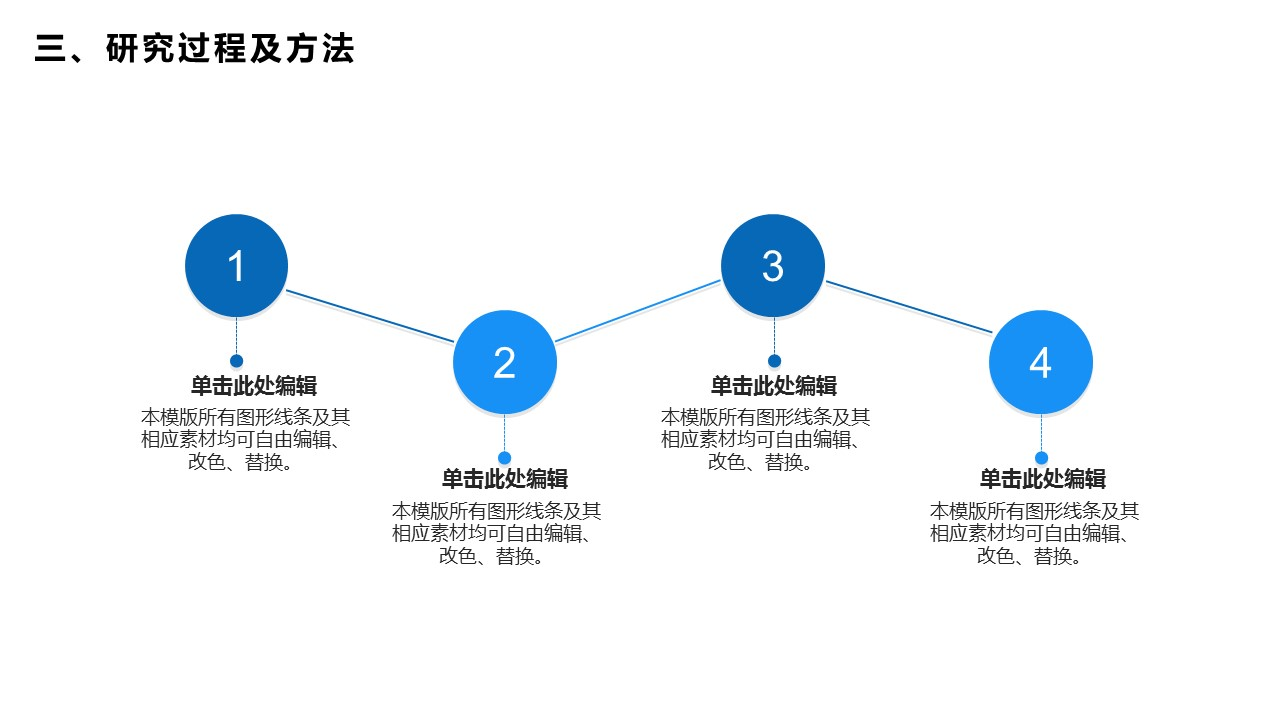 蓝色简洁通用版大学论文PPT答辩模板下载_预览图18