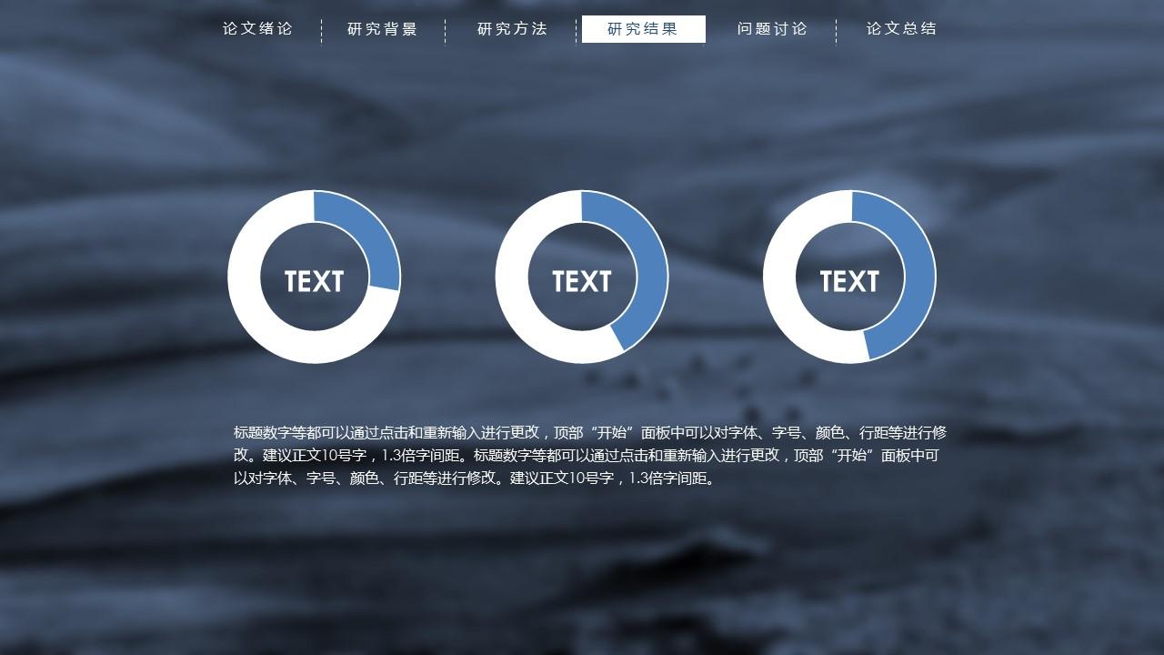 蓝色半透明背景动态开题报告PPT模板下载_预览图18