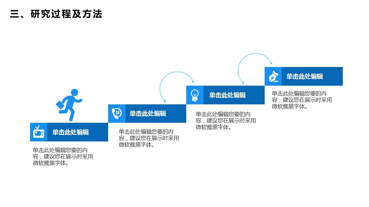 蓝色简洁通用版大学论文PPT答辩模板下载_预览图17