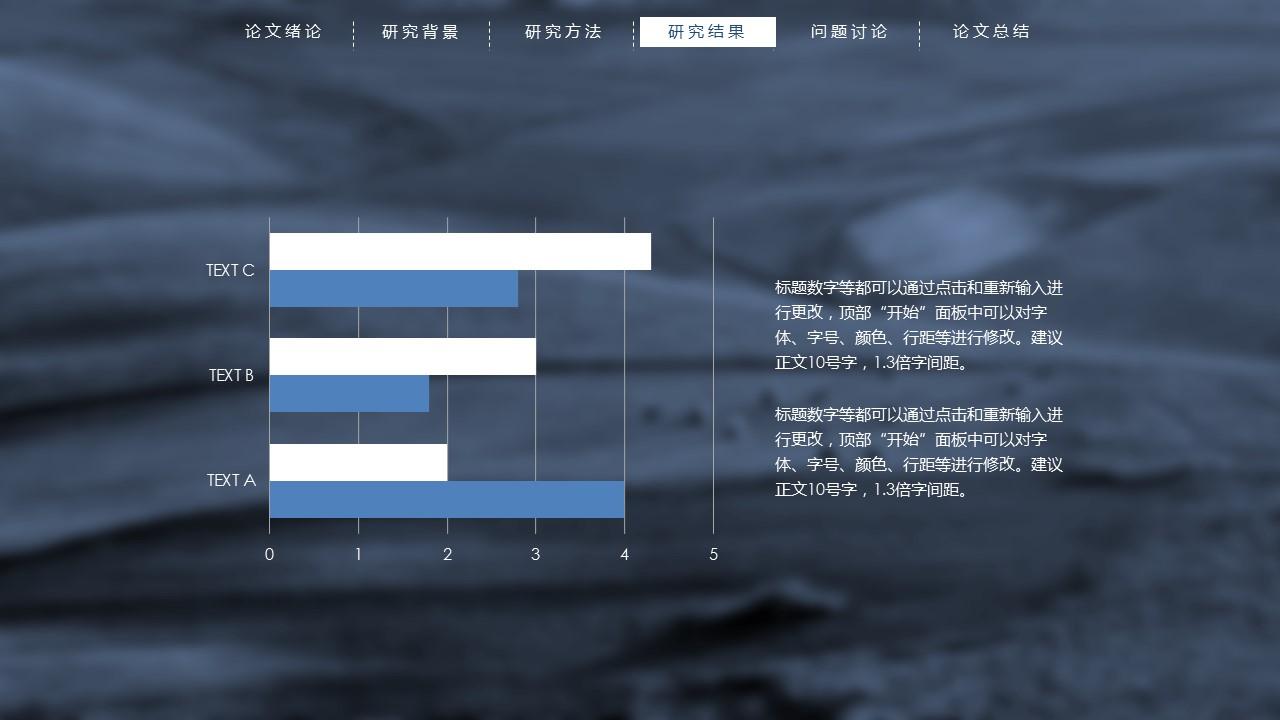 蓝色半透明背景动态开题报告PPT模板下载_预览图17
