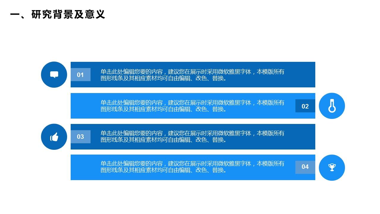 蓝色简洁通用版大学论文PPT答辩模板下载_预览图7