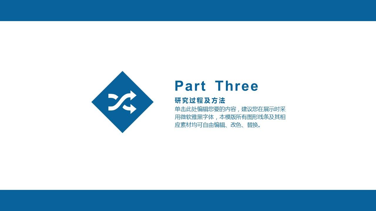 蓝色简洁通用版大学论文PPT答辩模板下载_预览图15