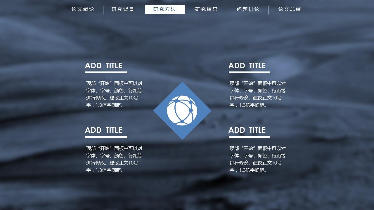蓝色半透明背景动态开题报告PPT模板下载_预览图15