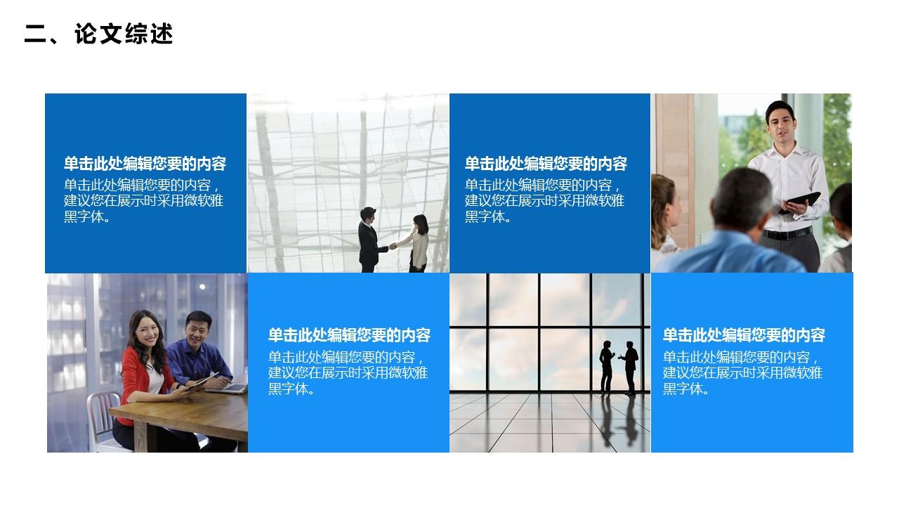 蓝色简洁通用版大学论文PPT答辩模板下载_预览图14