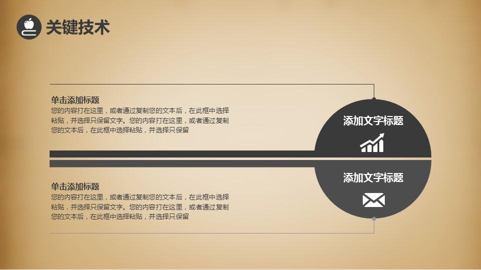 穩重復古論文答辯PPT模板下載_預覽圖14