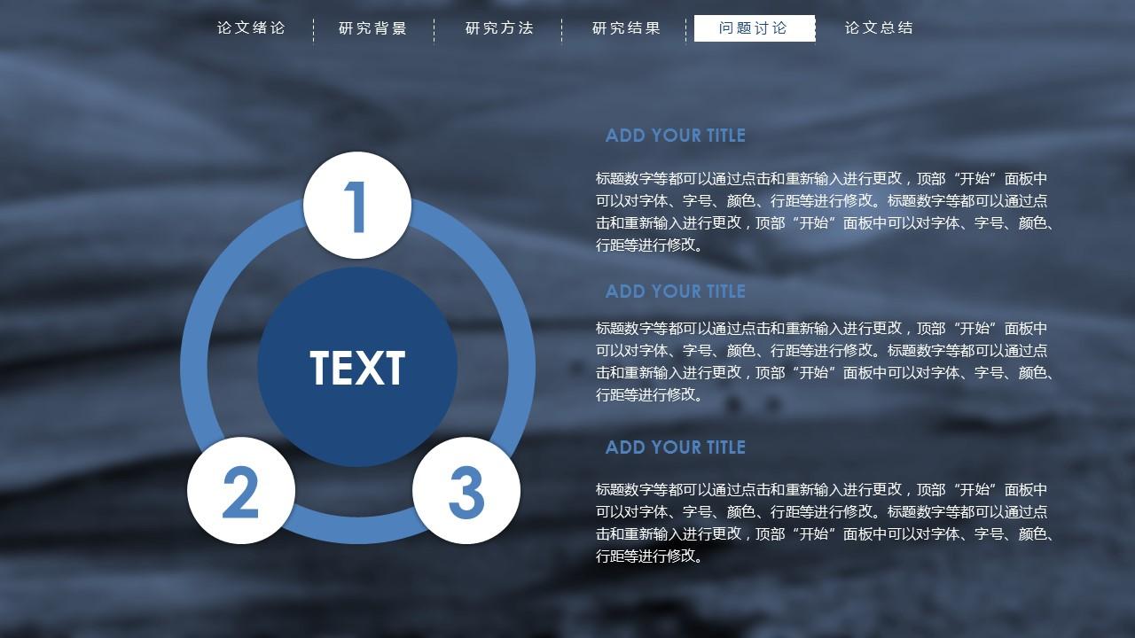 蓝色半透明背景动态开题报告PPT模板下载_预览图22