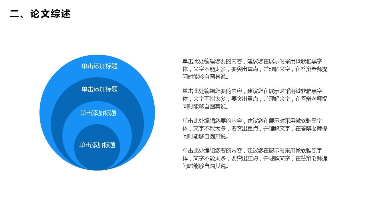 蓝色简洁通用版大学论文PPT答辩模板下载_预览图12