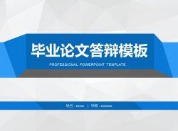 蓝色简洁通用版大学论文PPT答辩模板下载