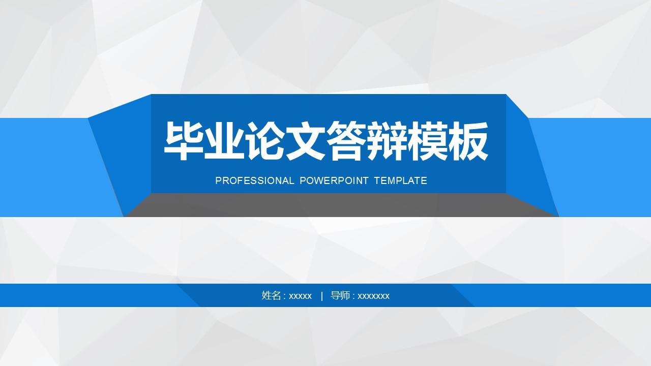蓝色简洁通用版大学论文PPT答辩模板下载_预览图1