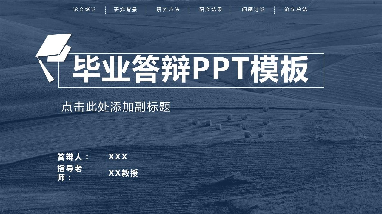 蓝色半透明背景动态开题报告PPT模板下载_预览图1