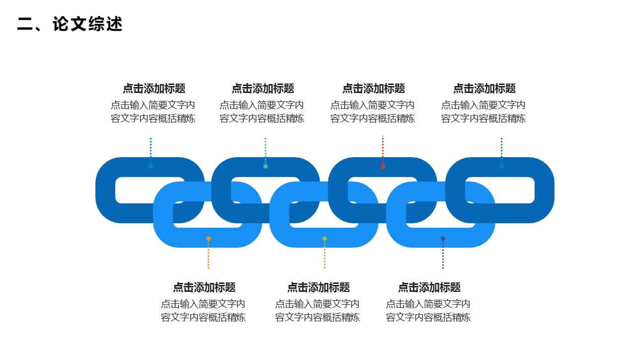 蓝色简洁通用版大学论文PPT答辩模板下载_预览图13