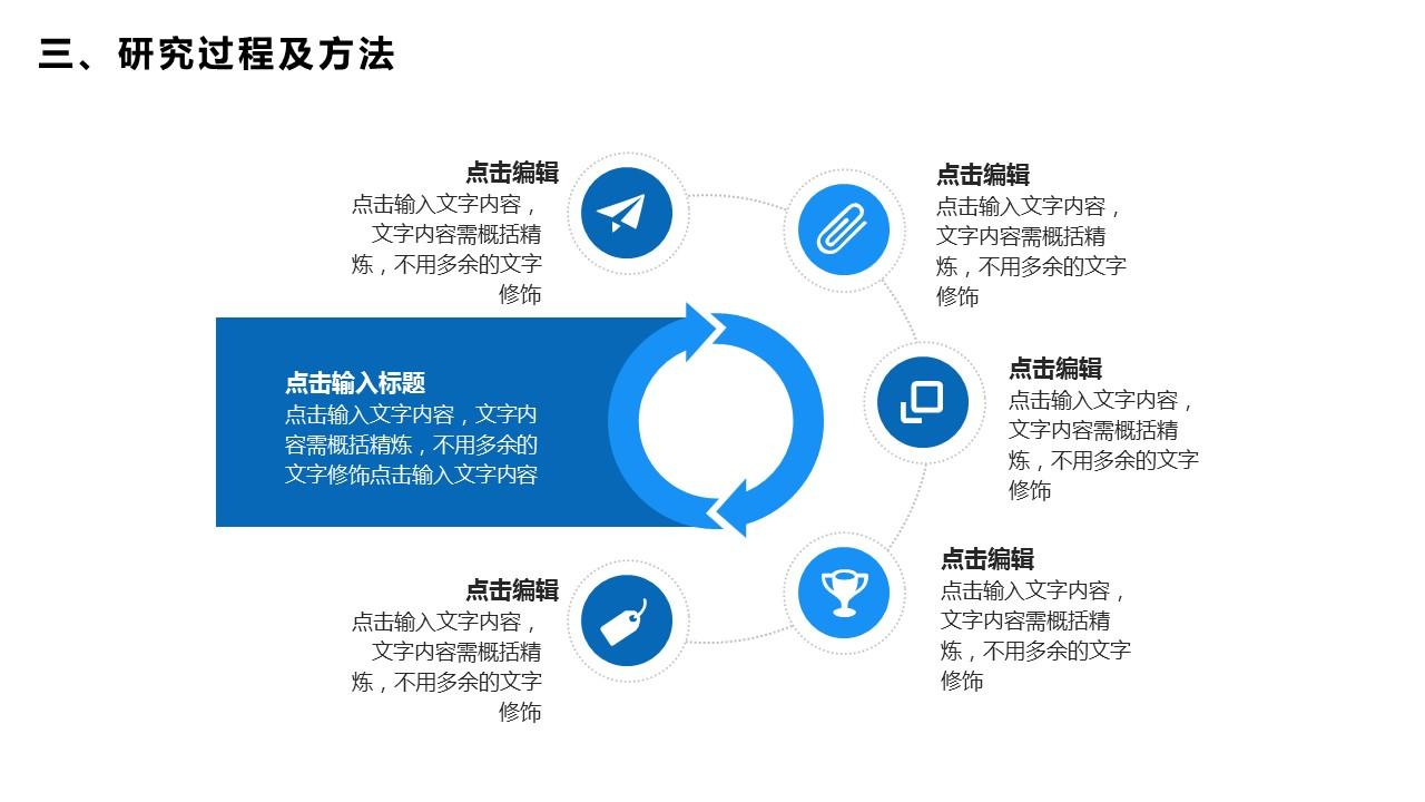 蓝色简洁通用版大学论文PPT答辩模板下载_预览图16