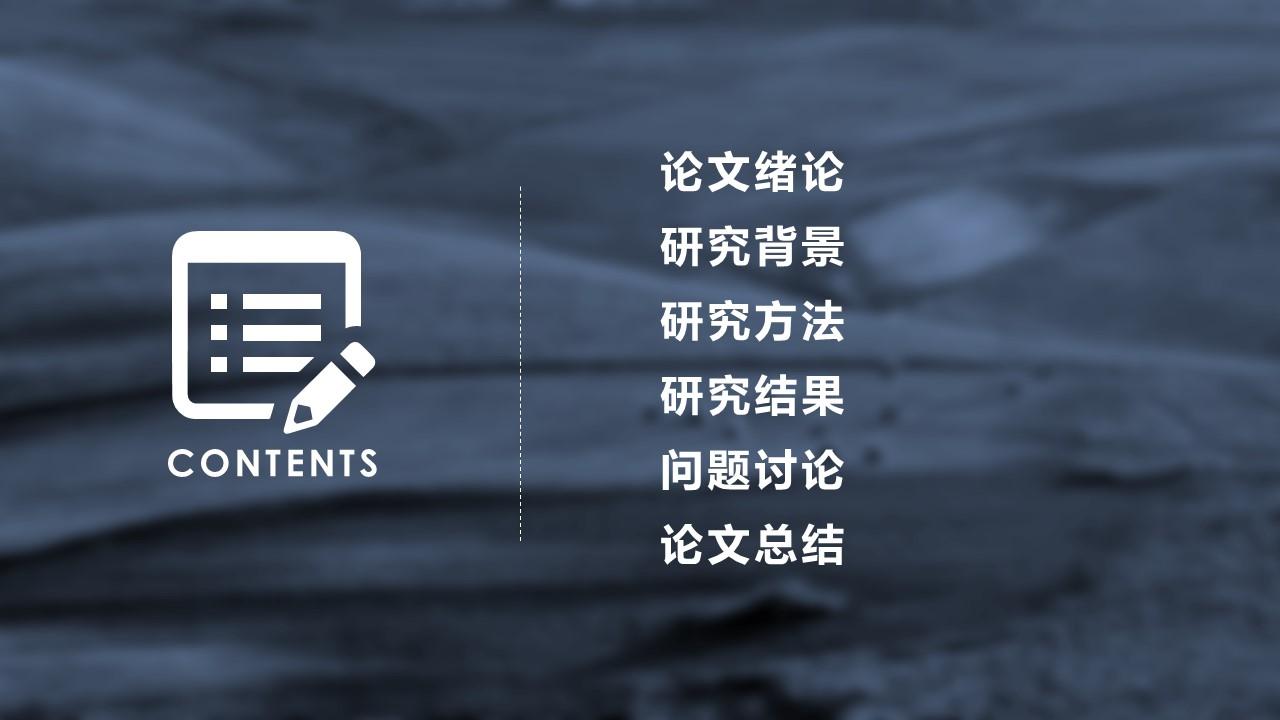 蓝色半透明背景动态开题报告PPT模板下载_预览图2