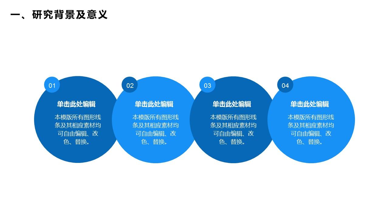 蓝色简洁通用版大学论文PPT答辩模板下载_预览图8
