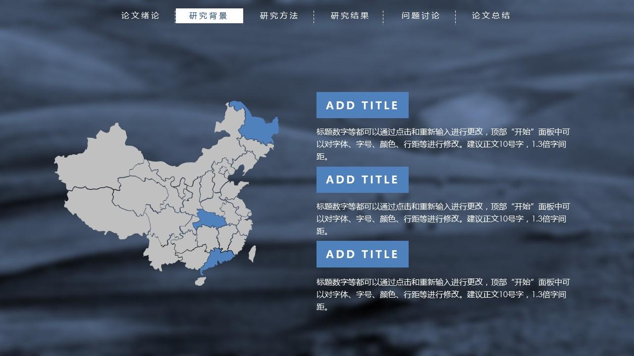 蓝色半透明背景动态开题报告PPT模板下载_预览图8