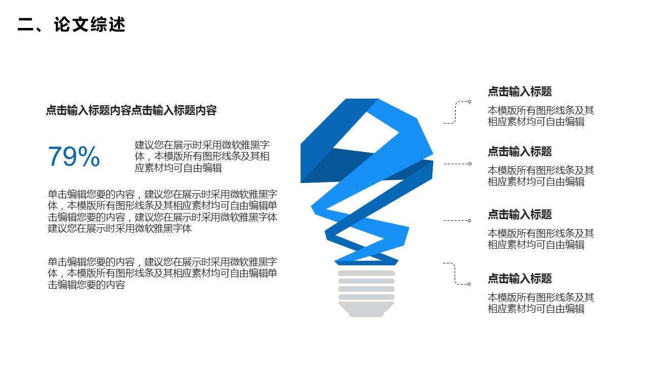 蓝色简洁通用版大学论文PPT答辩模板下载_预览图10