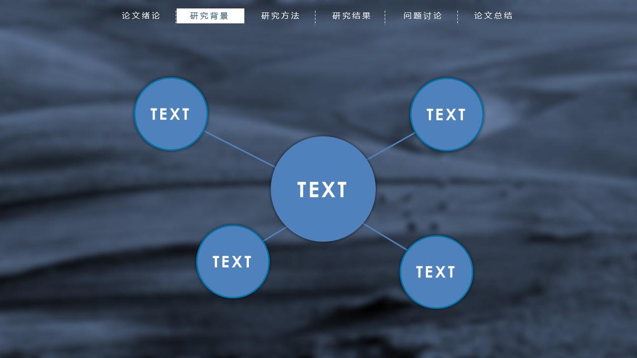 蓝色半透明背景动态开题报告PPT模板下载_预览图10