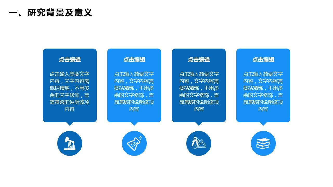蓝色简洁通用版大学论文PPT答辩模板下载_预览图5