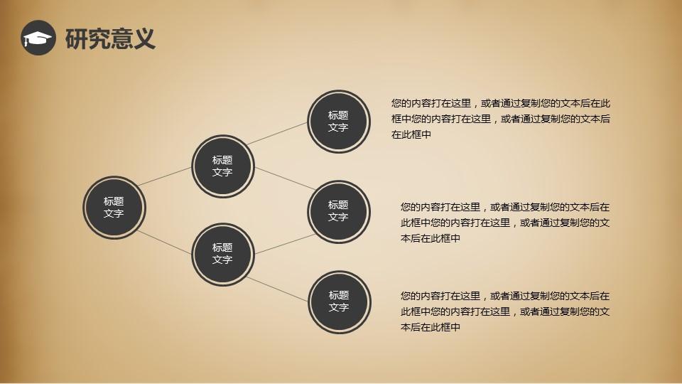 稳重复古论文答辩PPT模板下载_预览图5
