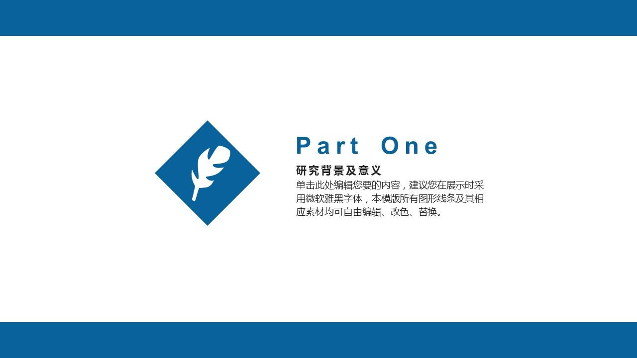 蓝色简洁通用版大学论文PPT答辩模板下载_预览图3