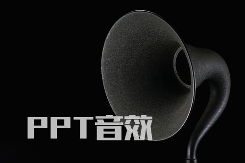 PPT设计小思维14:如何利用音效为 PPT 增彩?