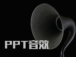 PPT設計小思維14:如何利用音效為 PPT 增彩?