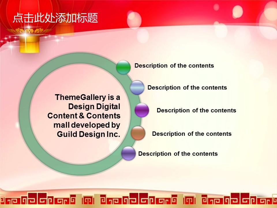 新春動態PPT模板下載_預覽圖26