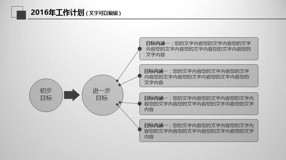 年度工作總結商務PPT模板下載_預覽圖10