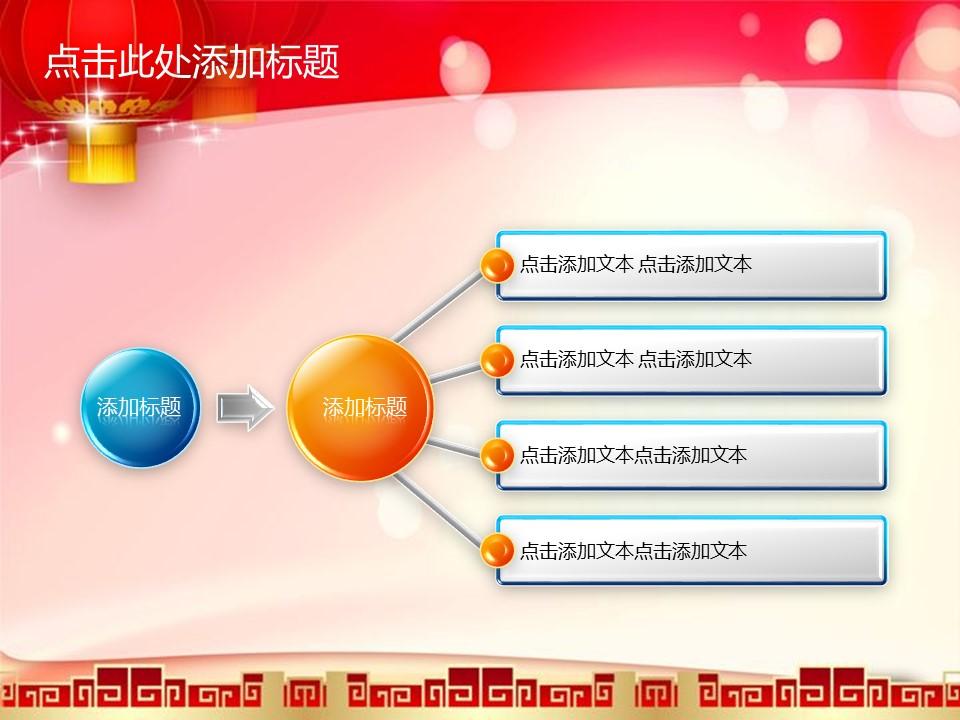 新春動態PPT模板下載_預覽圖5