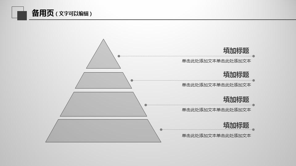 年度工作總結商務PPT模板下載_預覽圖4