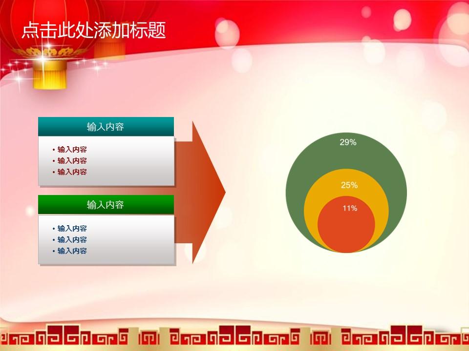 新春動態PPT模板下載_預覽圖34