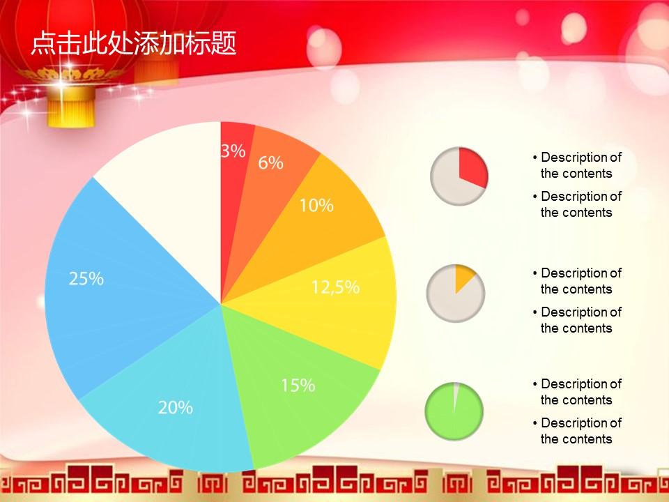新春動態PPT模板下載_預覽圖18