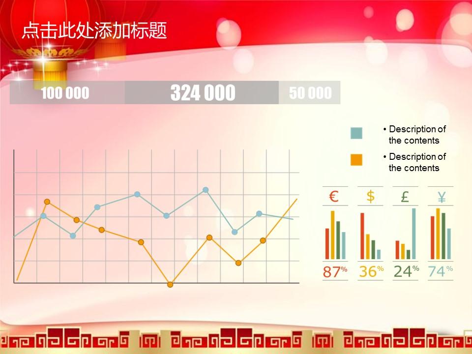 新春動態PPT模板下載_預覽圖23