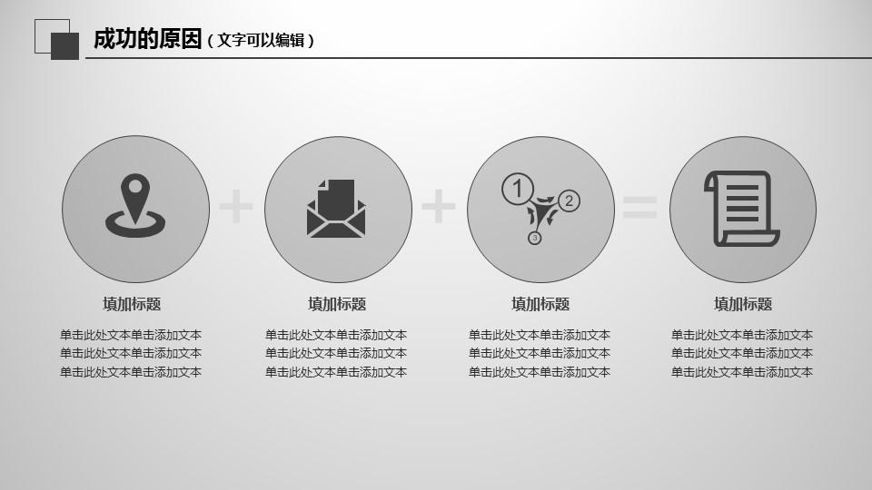 年度工作總結商務PPT模板下載_預覽圖13