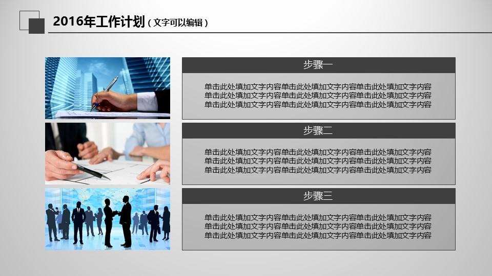 年度工作總結商務PPT模板下載_預覽圖9