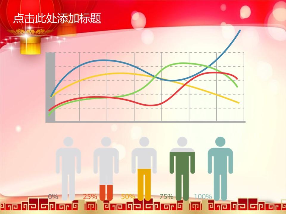 新春動態PPT模板下載_預覽圖20