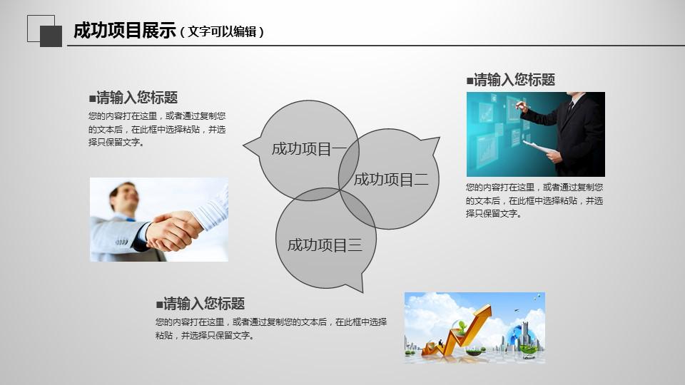 年度工作總結商務PPT模板下載_預覽圖16