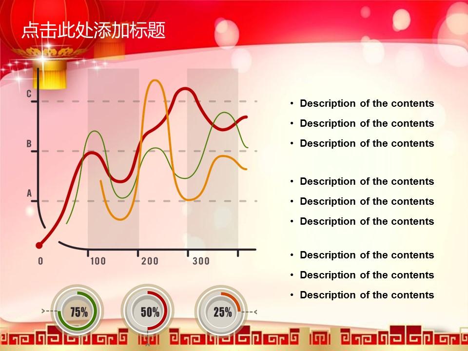 新春動態PPT模板下載_預覽圖8
