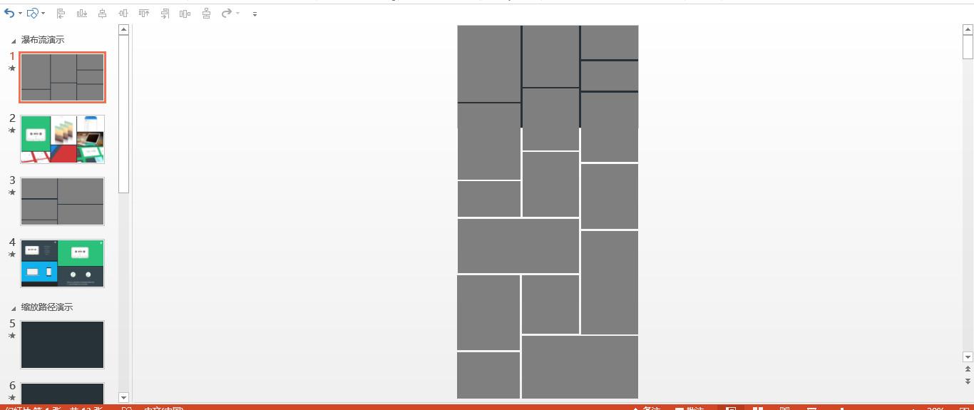 幻灯片中的图片动态展示 君陵的PPT小院杂谈8