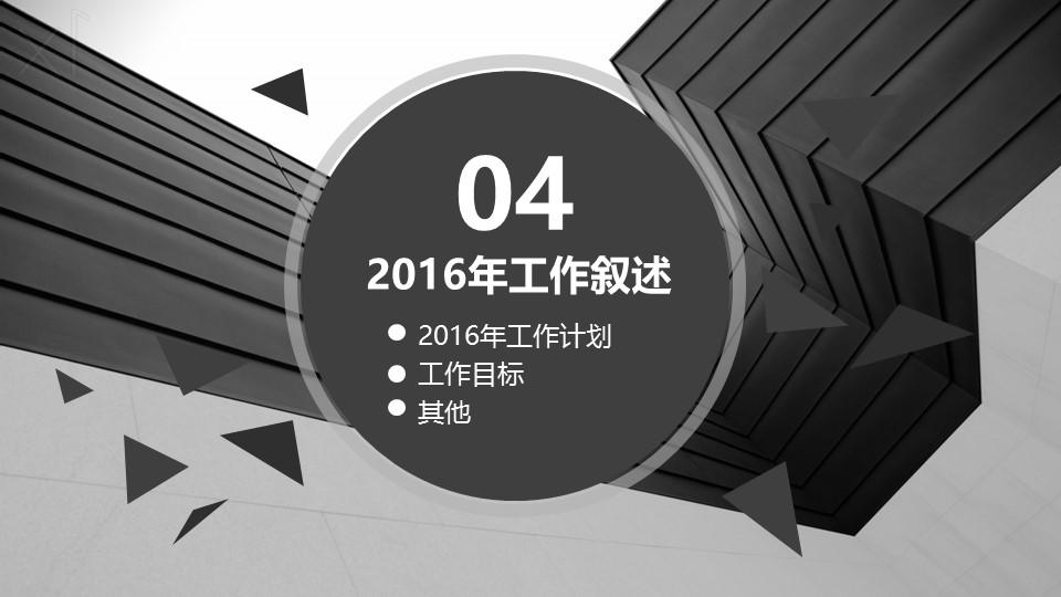 年度工作總結商務PPT模板下載_預覽圖11