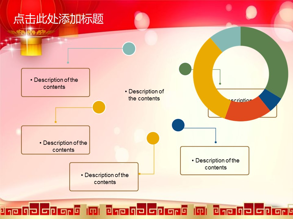新春動態PPT模板下載_預覽圖10