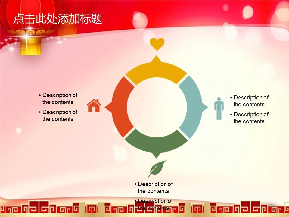 新春動態PPT模板下載_預覽圖17