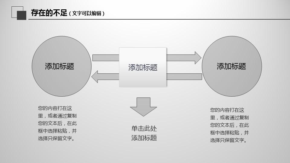年度工作總結商務PPT模板下載_預覽圖19