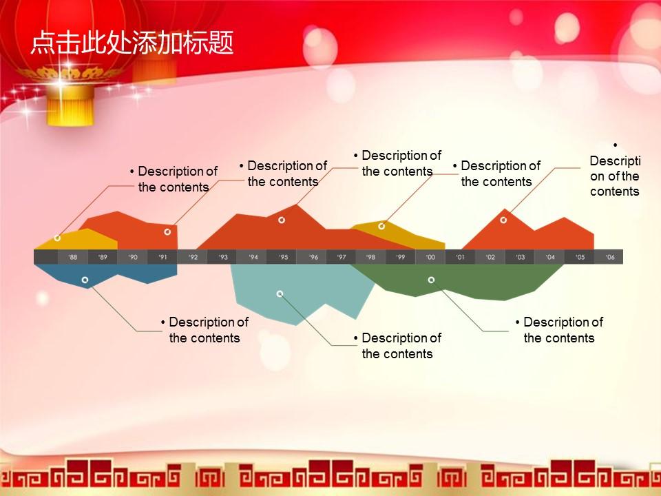新春動態PPT模板下載_預覽圖16