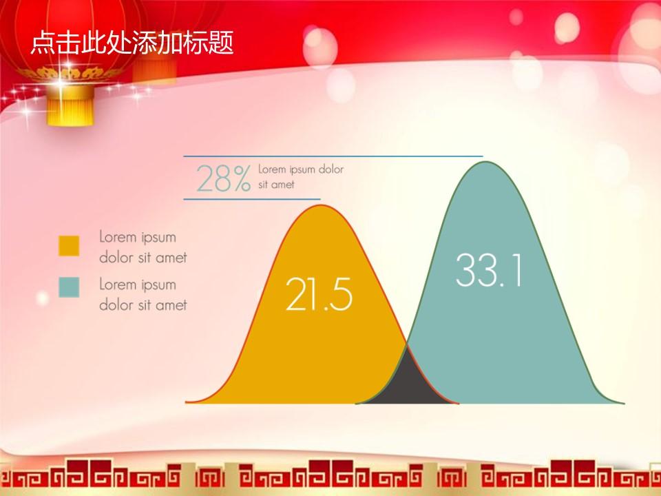 新春動態PPT模板下載_預覽圖24