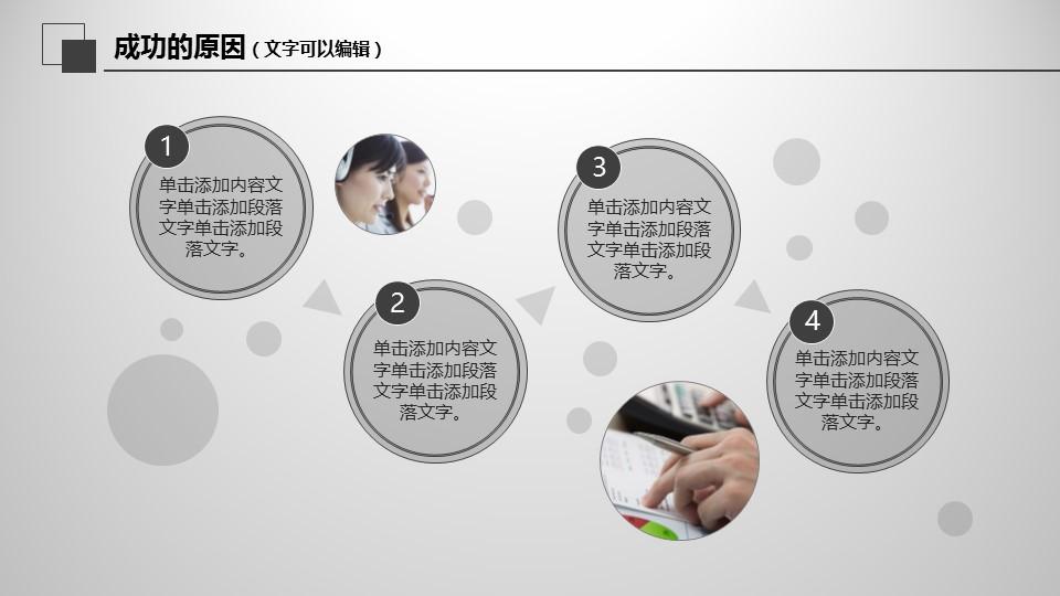 年度工作總結商務PPT模板下載_預覽圖12