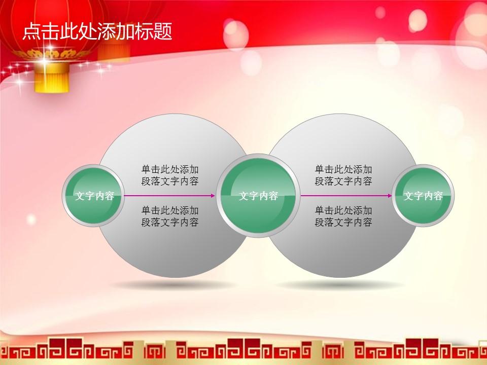 新春動態PPT模板下載_預覽圖6