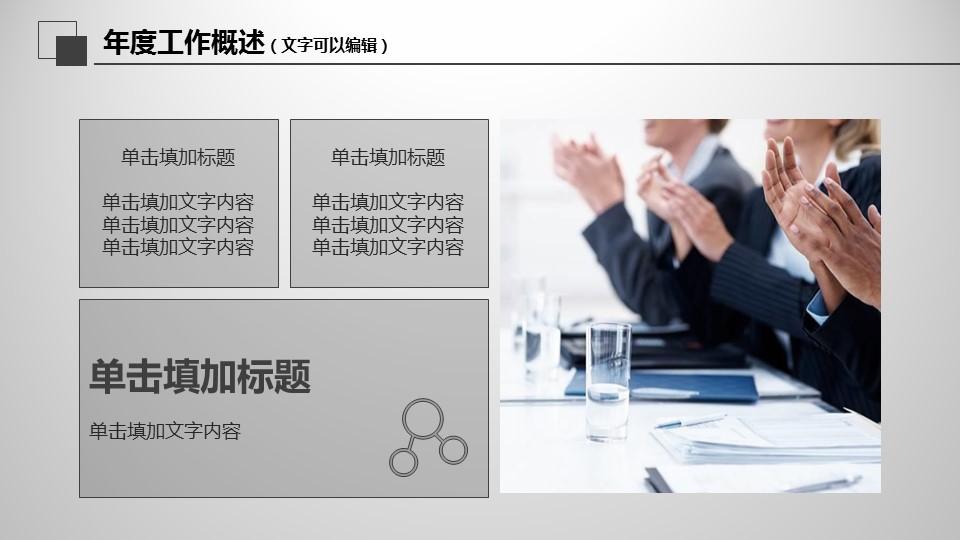 年度工作總結商務PPT模板下載_預覽圖30