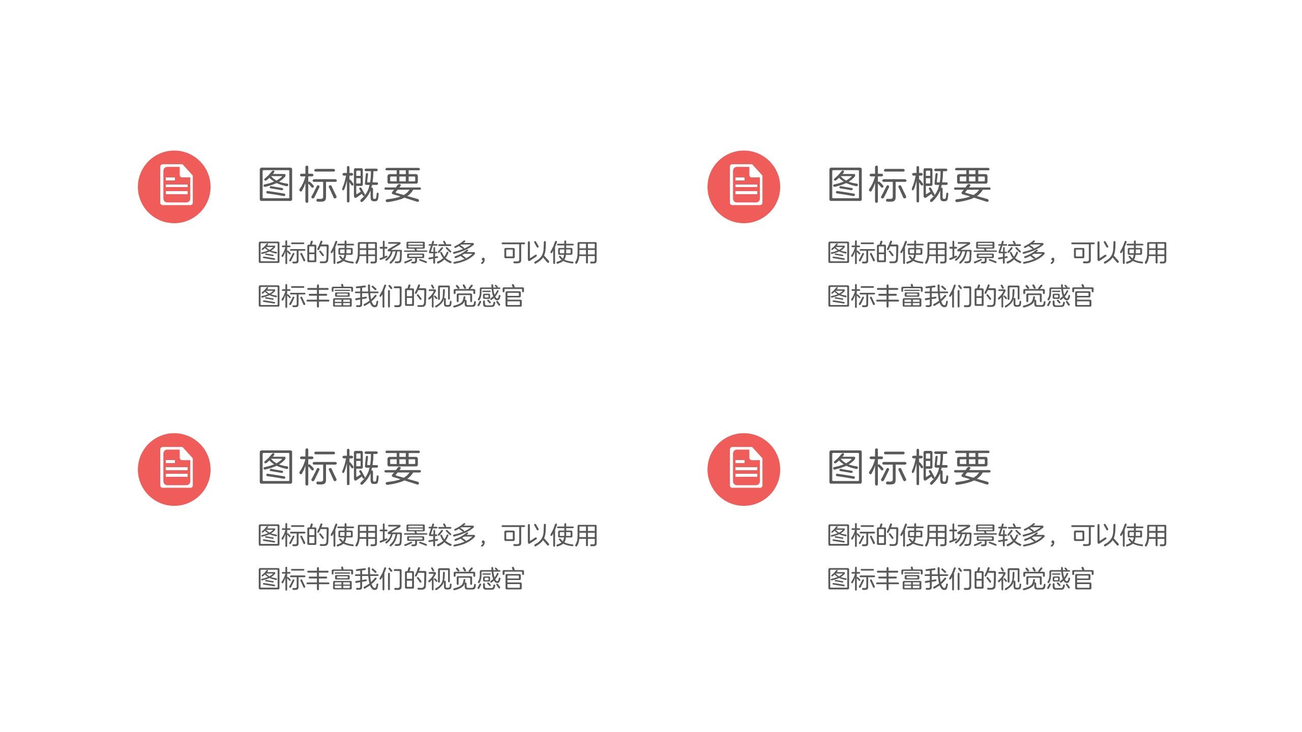 幻灯片中的小图标教程 君陵的PPT小院杂谈4